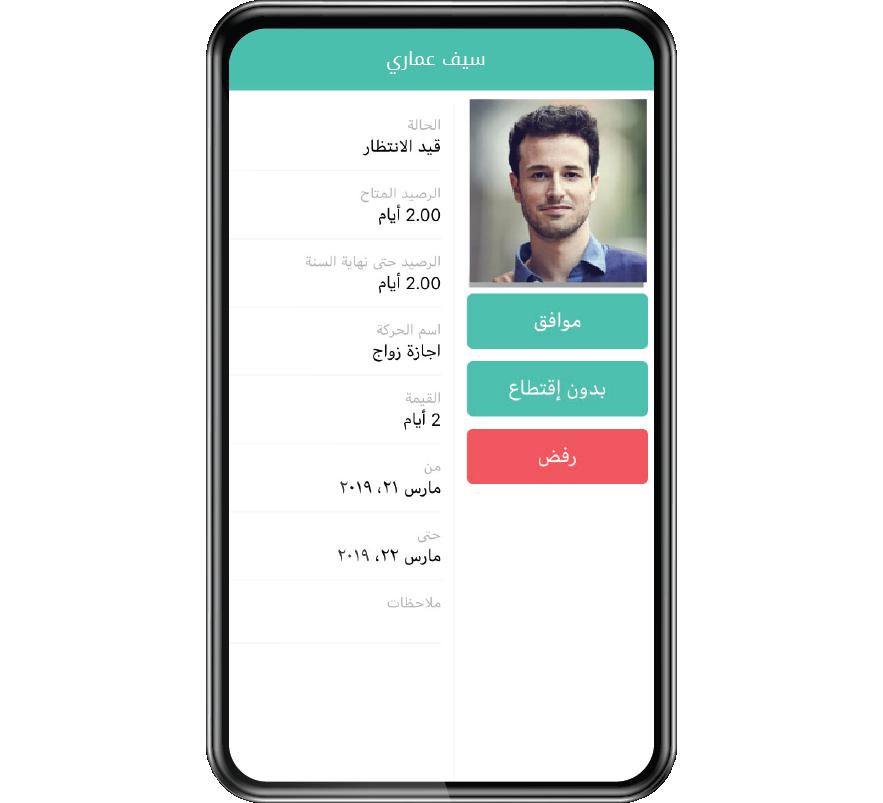 Mobile App ZenHR HR